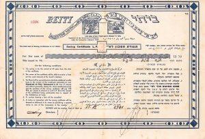 BEITI - Palestine Saving & Building Co., Aktie von 1941. Die Bausparkasse BEITI (dt. mein Haus) der jüdischen Kolonisten, gewährte Kleinsiedlern in Dörfern und Vorstädten langfristige Kredite für die Schaffung eigener Immobilien
