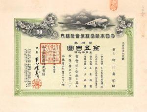 Dai Nippon Koku K.K. (Imperial Japanese Airways). Aktie über 500 Yen 1949 (Showa 24). Gegründet 1939 als nationales Luftfahrtunternehmen, ab 1942 vollständig im Besitz des Staates. 1941 setzte die Firma den zivilen Flugverkehr aus und wurde nur noch für Militäreinsätze benutzt. Nach der Kapitulation Japans wurde die verbliebene Luftflotte von den Alliierten beschlagnahmt. Erst 1951 wurde die Flugges. unter dem Namen Japan Air Lines Co. Ltd. neu gegründet und 1987 vollständig privatisiert.