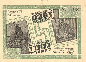 """Fünfte Allrussische OZET-Lotterie. Lotterie-Los über 1 Rubel von 1933. Die Gesellschaft für jüdische Landansiedlung (OZET) plante eine Judenansiedlung im Russischen Fernen Osten, nahe der chinesischen Grenze, im Birobidzan. Nach Vorstellung der sowjetischen Kommunisten sollte mitten im Taiga die """"Heimstätte der jüdischen Proletarier alle Länder"""" entstehen"""
