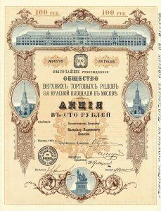 """Gesellschaft der Oberen Handelsreihen auf dem Roten Platz in Moskau, Moskau, Aktie von 1911. Wer kennt es nicht - das Kaufhaus GUM am Roten Platz in Moskau? Das größte Kaufhaus Russlands wurde in der Zarenzeit """"Oberen Handelsreihen"""" genannt. Bis 1917 beherbergte das Kaufhaus rund 200 Geschäfte. 1921 erhielt es den heutigen Namen Gosudarstwenny Uniwersalny Magasin, kurz GUM."""