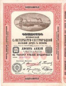 Gesellschaft der an der See gelegenen St. Petersburg-Sestroretzker Uferbahn mit Abzweigungen, Gründeraktie von 1895. Dank dieser Eisenbahn entwickelte sich Sestroretzk zu einem Kurort und einer Siedlung von Datschen und Sommerresidenzen der wohlhabenden St. Petersburger Bürger.