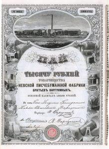 Gesellschaft der Newsker Schreibpapierfabrik der Gebrüder Wargunin, St. Petersburg, Gründeraktie von 1871. Eines der dekorativsten russischen historischen Wertpapiere überhaupt.