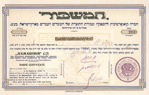 Hamashbir, Aktie von 1923
