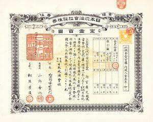 Japanese Mineral Oil Company, Aktie über 100 Yen von 1888 (21 Meiji).