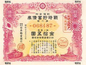 Japanische Hypothekenbank (Hypothec Bank of Japan, KK Nihon kangyô ginkô), Kriegssparanleihe (Senji chôchiku saiken) über 15 Yen von 1942. Zwischen 1942 und 1945 wurden insgesamt 21 Serien mit Stücken im Nennwert von 7,5, 15 und 30 Yen ausgegeben.