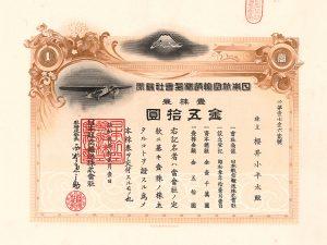 """Japanische Lufttransport AG (Nihon Koku Unso KK), Gründeraktie über 50 Yen von 1928. Treibende Kraft war das japanische Heer, das mit dieser Transportgesellschaft eine bessere Verbindung zu den am Kontinent stehenden japanischen Truppen (auf der Liautung-Halbinsel, insb. in Dairen, bzw. auch zu den Truppen in Shanghai) schaffen wollte. Das Unternehmen setzte 1936 erstmals Stewardessen ein, man nannte sie """"Air-Girl"""". 1938 ging das Unternehmen in der neu gegründeten Dai Nihon Kôkû KK (Gross-Japanische Luftfahrt AG) auf"""