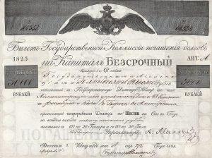 Kaiserreich Russland, Amsterdam, Ewige Rente über 50.000 Rubel von 1825. Höchster bekannter Nennwert!