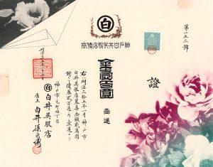 Kobe Shirai Gofukuten, Anleihe über 100 Yen vom 35.1.31-Meiji (1902)