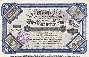 """KOHELET, Aktie von 1913 - Die Bücher des Verlages """"KOHELET"""" sollten Verbreitung über die jüdischen Schulen in Palästina finden"""