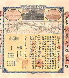 Kuangtun Canton-Hankow Railway Company (Kwong-Tung Yueh-Han), Aktie über 5 x 5 Yuan von 1914. Die bedeutende Bahn wurde gebaut von dem Ingenieur Jeme Tien Yor, der auch die Kaiserliche Eisenbahn Peking-Kalgan (Beijing-Zhangjiakou) baute. Die Strecke der Kanton-Hankow-Eisenbahn führte über den Süden von Hankow (Wuhan) nach Chochow und dann an der Küste entlang von Lochang nach Kanton.