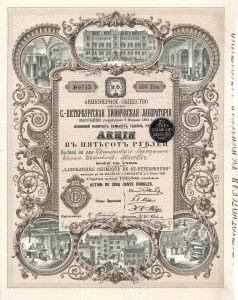 Laboratoire Chimique de St.-Petersbourg, Gründeraktie über 500 Rubel von 1890. Gegründet zur Übernahme der 1860 von Dutfois errichteten und seit 1882 unter der Firma Dutfois & Kollas betriebenen Parfümfabrik.