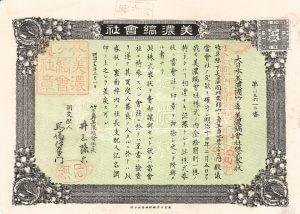 Mino-Weberei (Mino-shima kaisha), Aktie über 10 Yen von 1882. Eine der ältesten japanischen Aktien, die auf dem deutschen Markt je angeboten wurden.
