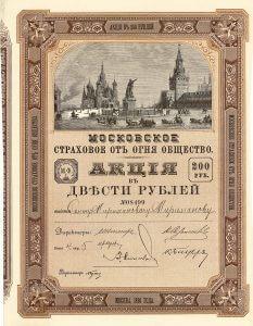 Moskowische Feuerassekuranz-Compagnie, Moskau. Aktie über 200 Rubel von 1898. Eine der ältesten russischen Versicherungen.