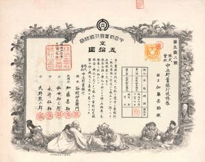 Nakatachi Sparkasse AG (KK NAKATACHI CHOCHIKU-GINKÔ), Aktie über 50 Yen von 1894. Auf der Aktie sind die sieben Glücksgottheiten abgebildet, allerdings nicht in der sonst üblichen Art etwa als Schutzpatron der Fischer und Kaufleute, als Gott des Reichtums, als Gottheit des Gesangs und der Musik etc., sondern: Einer rollt Geld, drei schütten Münzen aus einem großen Sack, zwei bündeln Gelscheine und rechnen mit dem Abacus nach, einer sitzt am Schalter und führt die Bücher. Diese Darstellung der Glücksgottheiten sei, so sagt uns ein intimer Japan-Kenner, ziemlich einmalig. Eine der schönsten japanischen Bankaktien überhaupt.