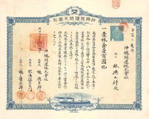Okinawa-Schicksalsverbesserungs AG (OKINAWA KAI'UN KK), Aktie über 100 Yen von 1899. Gründung 1882 von Kaufleuten aus Kagoshima unter Übernahme des Dampfseglers Taiyu-maru von Mitsubishi. Befahren wurden die Hauptrouten zwischen den japanischen Hauptinseln und Okinawa. 1896 Erwerb eines weiteren Dampfschiffes für die Seewege zwischen den Ryukyu-Inseln im Süden Japans.