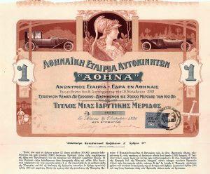 """Société Athenienne d'Automobiles """"Athena"""" S.A., Aktie von 1920. Die 1918 gegründete Gesellschaft handelte in Griechenland mit Luxus-Automobilen, Motorrädern und Flugzeugen verschiedener europäischer Marken."""