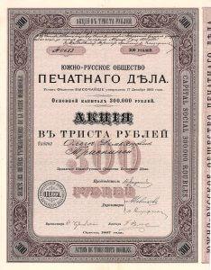 """Nach Einnahme durch die Sowjets erfolgte die Verstaatlichung im Mai 1919. Der Verlag produzierte noch weiter unter dem Namen """"7. Sowjetische Druckerei."""""""