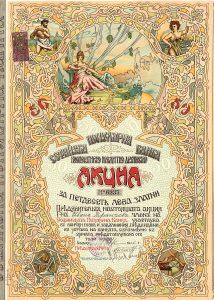 Sofioter Volksbank, Sofia, Aktie über 50 Gold-Lewa von 1920. Die im Golddruck ausgeführte Aktie hat sowohl türkisch-osmanische als auch Jugendstil-Elemente. Links unten Künstlersignatur in der Druckplatte (Lazarow).
