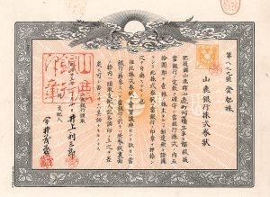 Yamaga ginko (Yamaga Bank), Aktie über 50 Yen von 1890. Die in Yamaga im Süden Japans, in der Präfektur Kumamoto gegründete Bank ist nach einem wechselvollen Schicksal in der Kumamoto-Bank aufgegangen.