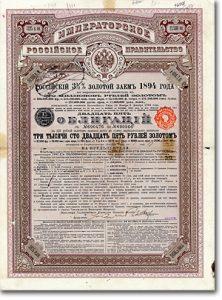 Kaiserlich Russische Regierung Gold Bond von 1894 3125 Rubel (рублей золотом)