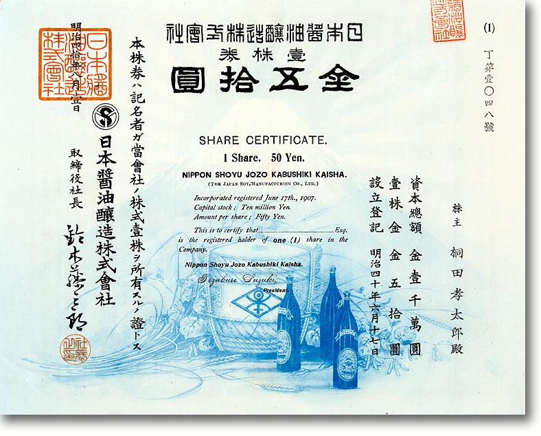Nippon Shoyu Jozo (Japan Soy Manufacturing), herrliche Aktie von 明治時代 40 (1907)