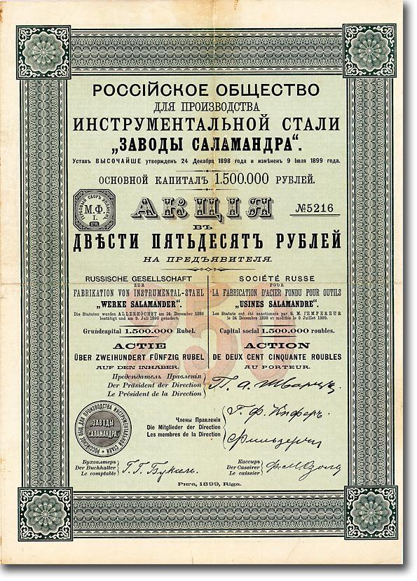 Fabrikation von Instrumental-Stahl Werke Salamander, 1899, Рига, акция 250 руб.