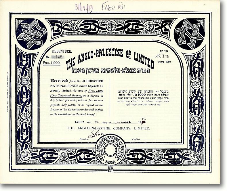 Anglo-Palestine Co., Jüdischer Nationalfond, Jaffa, 1912, Anleihe über 1000 SFr, Kulturhistorisch bedeutende Rarität: Mit dieser Anleihe wurde die Gründung der Stadt Tel Aviv ermöglicht.