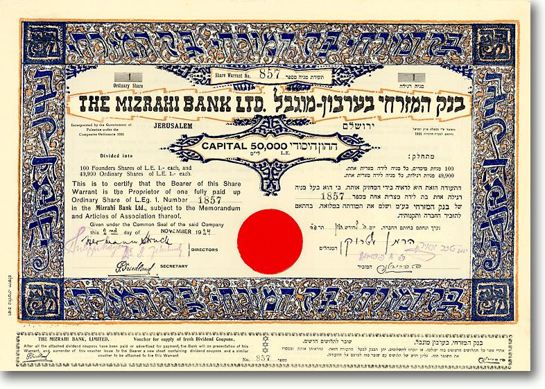 Mizrahi Bank, Jerusalem, Aktie über 1 £ Eg. von 1924 - gestaltet von Hermann Struck